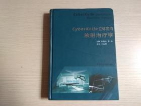 Cyberknife 立体定向放射治疗学(精装)