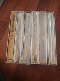 桥本宇太郎全集(6卷全)