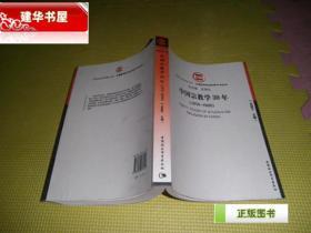 中国哲学社会科学30年丛书 中国宗教学30年[1978--2008]  货号W4