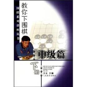教你下围棋(中级篇下册)--围棋系列讲座丛书