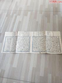 455大清进士【蒋德峻】手写考试卷文章、有考官众多批拔、蝇头小字写的漂亮、特别珍贵、尺寸46x18.5cm