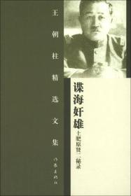 王朝柱精选文集·谍海奸雄:土肥原贤二秘录