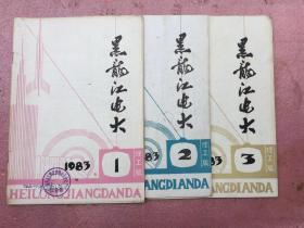 黑龙江电大(期刊)1983年第1期,赌博网:第2期,第3期。