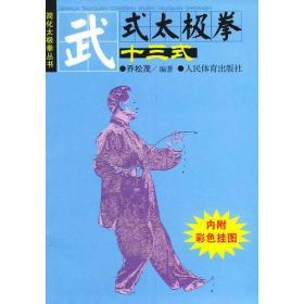 武式太极拳十三式——简化太极拳丛书