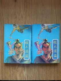 卧龙生武侠: 狂人混混 上下册全套 [1992年一版一印10000套]