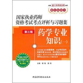 国家执业药师资格考试考点评析与习题集:药学专业知识1(第3版)