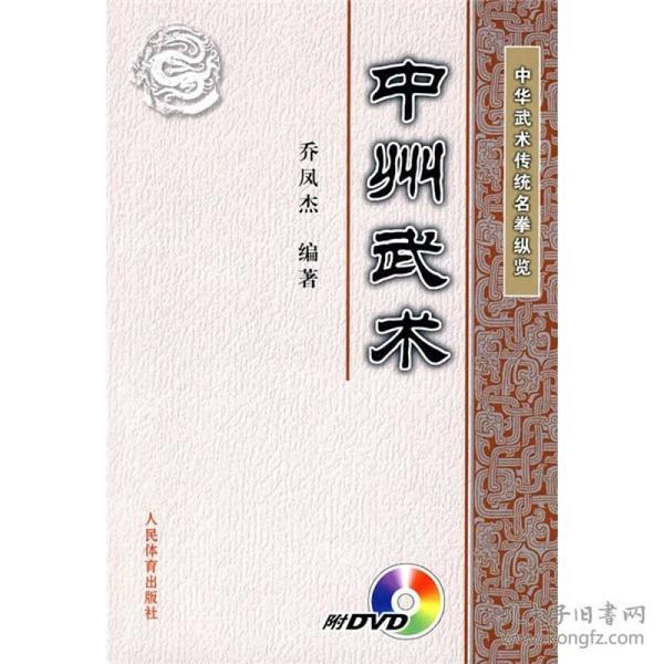 中州武术DVD
