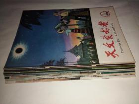 天文爱好者1980年1-12期全(全年 私藏品佳非合订本)