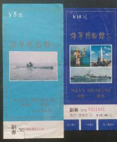红色旅游门票系列之一百三十八青岛《海军博物馆》5元和15元