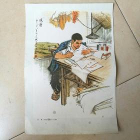 文革宣传画     《攻读》   8开  熊兆瑞,林墉作