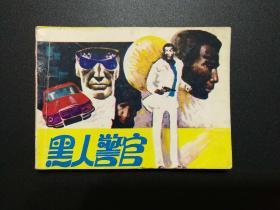 《黑人警官》岭南美术版外国题材连环画 1986年1版1印