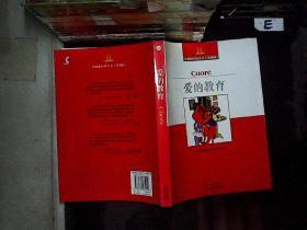 爱的教育/双桅船经典童书爱藏版。 ;