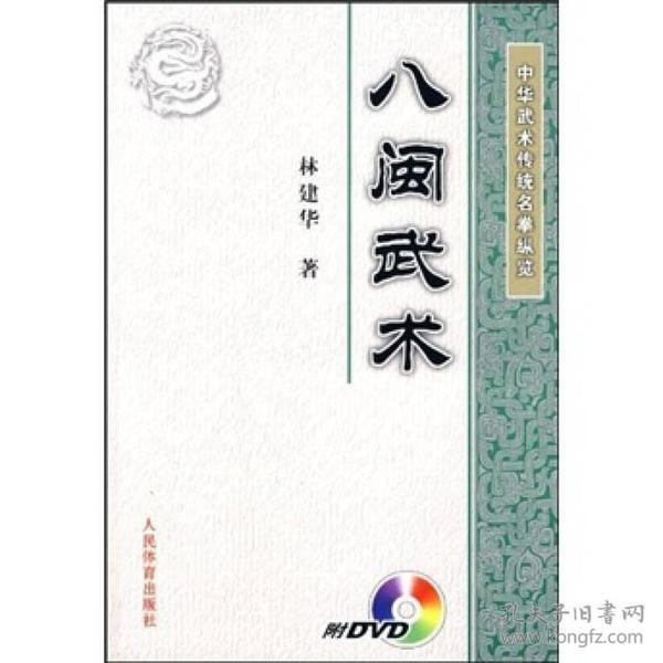 中华武术传统名拳纵览:八闽武术