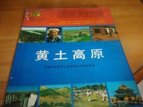 黄土高原--中国科学院黄土高原综合科学考察队
