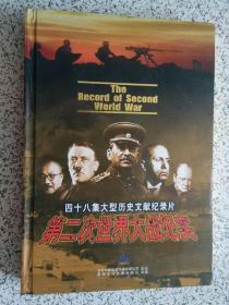 VCD光盘:四十八集大型历史文献纪录片《第二次世界大战纪实》24张
