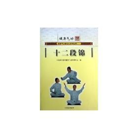 健身气功:十二段锦(挂图)