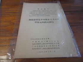 广州文革时期出版物:《彻底清算反革命修正主义分子罗培元的滔天罪行》