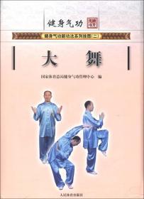 健身气功新功法系列挂图(第2辑):大舞