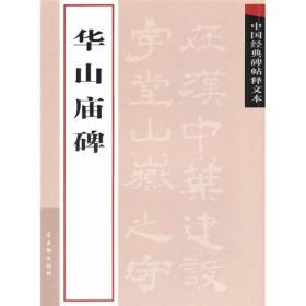 中国经典碑帖释文本之华山庙碑