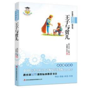 全优生语文新课标必读丛书--王子与贫儿9787546321271(C3906)
