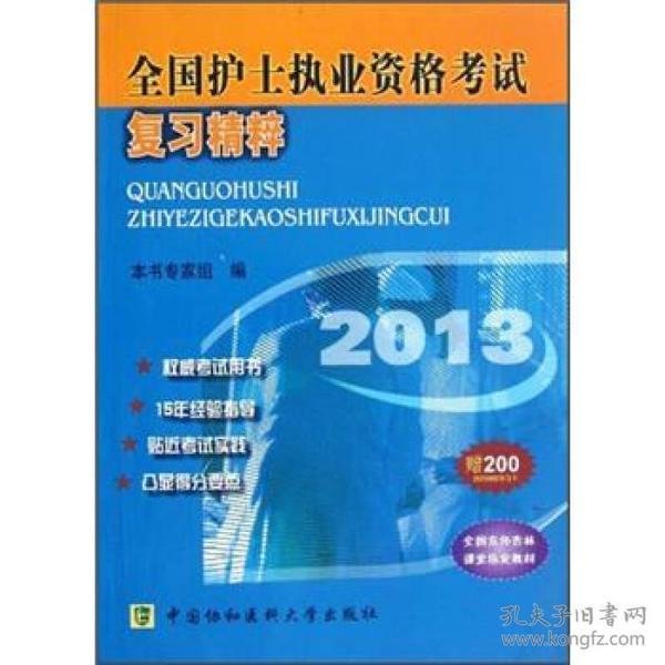 全国护士执业资格考试复习精粹(2013)