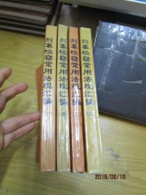 刑事检察常用法规汇编(1、2、3、4 )