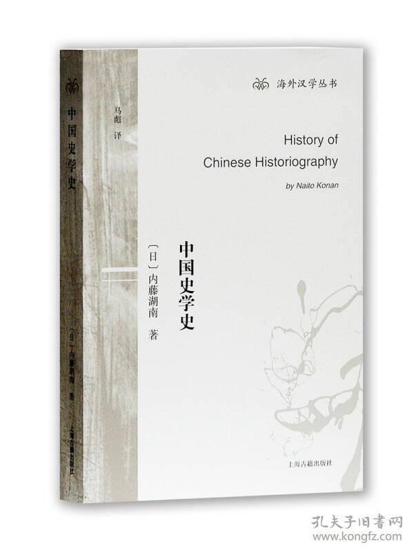 新书--海外汉学丛书:中国史学史内藤湖南9787532586400