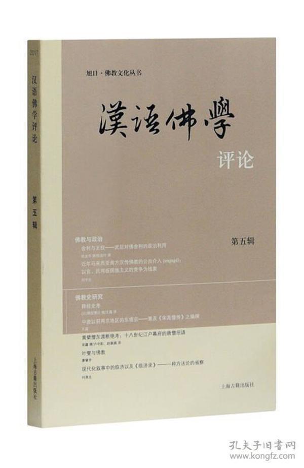 新书--汉语佛学评论 第五辑中山大学哲学系佛学研究中心9787532585953