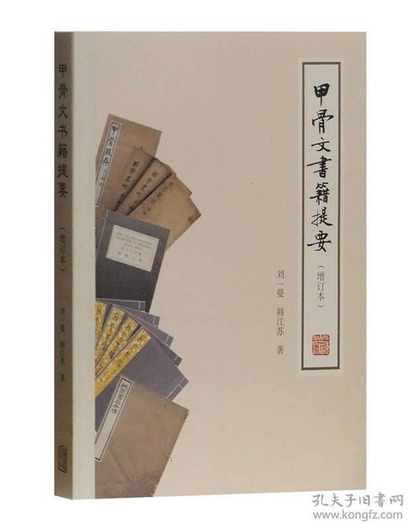 新书--甲骨文书籍提要(增订本)刘一曼9787532583911