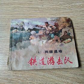 连环画 铁道游击队 7 两雄遇难(品相不好)