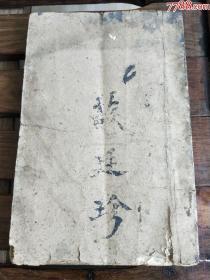 454民国老名医【苏廷珍】手写稿本一厚厚册全、疑难杂症、也是苏老的临床经历、特别珍贵、尺寸21x14cm