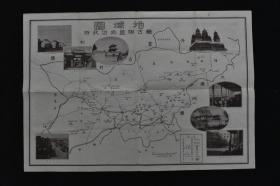 侵华史料 《蒙古联盟自治政府 地域图》地图一张 包括锡林郭勒盟、察哈尔盟、巴彦塔拉盟、乌兰察布盟、伊克昭盟,厚和、包头、张家口,云王、德王、蒙古联盟自治政府经济、官员等内容 多张黑白老照片插图