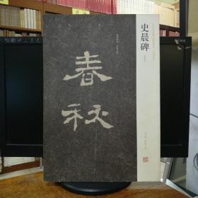中国历代名碑名帖精选系列:史晨碑(明拓本)