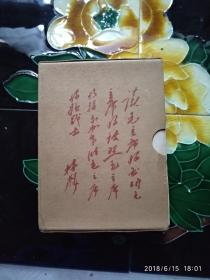 毛泽东选集合订一卷本(中国人民解放军战士出版社翻印广州第一次印刷)