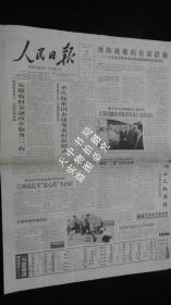 【报纸】人民日报  2006年5月29日【绍兴历史文化名城保护印象】