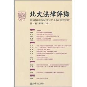 9787301196007北大法律评论(第12卷·第2辑)