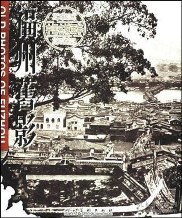 中国名城百年:福州旧影