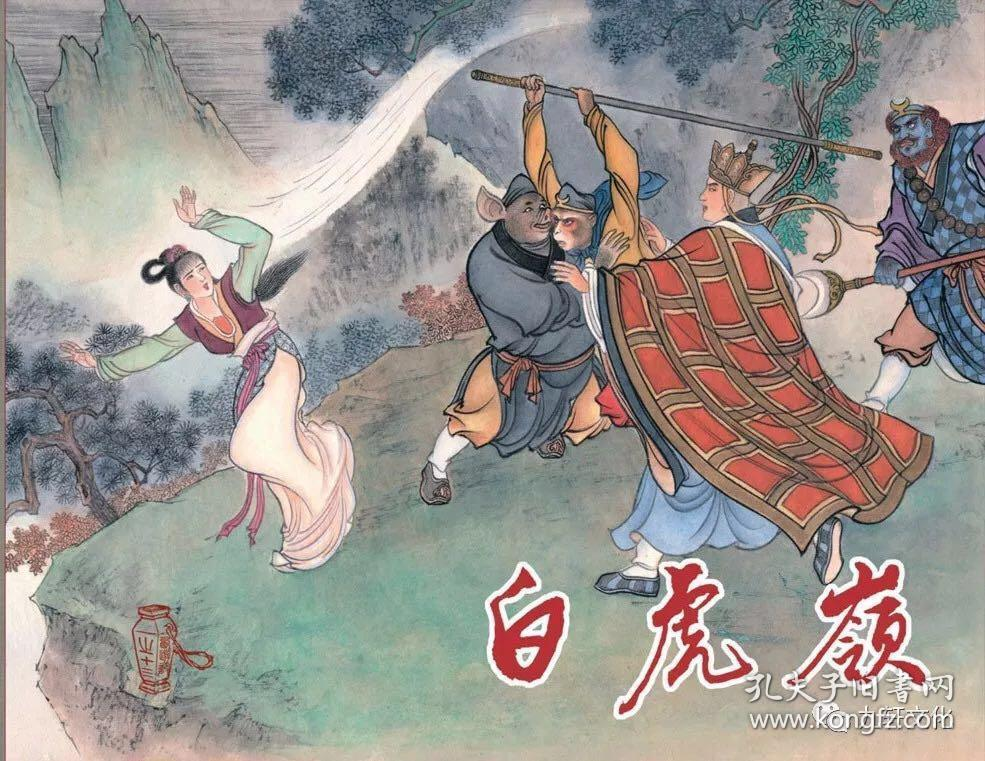 【丝版】九轩西游记《天竺国 无底洞 狮驼国》等5本小精 绘画李翔等图片