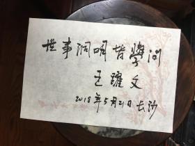 著名作家【王跃文】毛笔题词