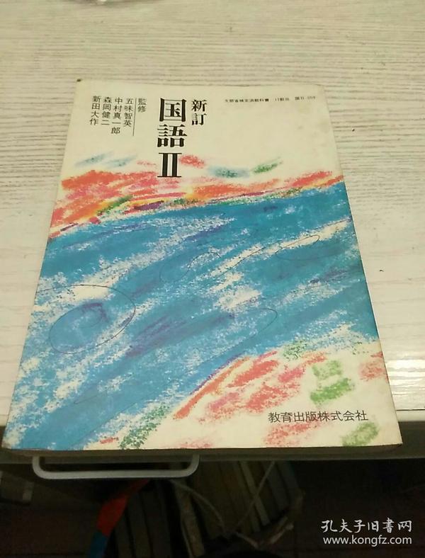 新订国语2(日文)