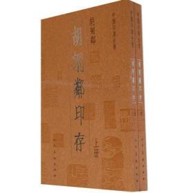 中国印谱全书·胡匊鄰印存(上、下)