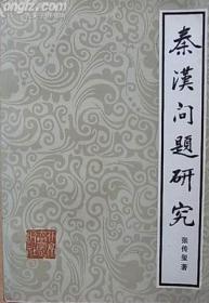 秦汉问题研究