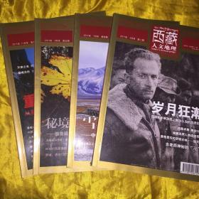 西藏人文地理2011年3、7、11月号(3期合售)双月号