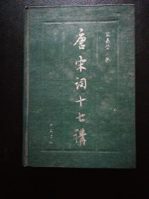 唐宋词十七讲(岳麓精装)