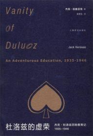杜洛兹的虚荣:杰克·杜洛兹历险教育记,1935-1946
