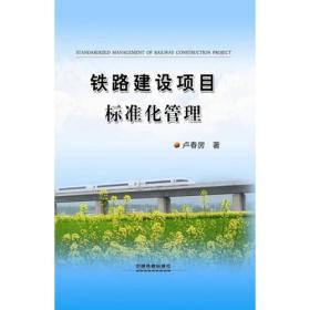 铁路建设项目标准化管理