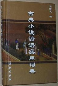 古典小说谚语实用词典