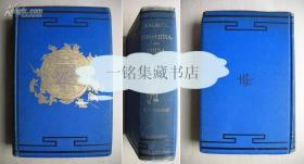 【包邮】《汤姆逊十载游记:马六甲、中南半岛及中国》1875年1版 三峡、北京城门等The Straits of Malacca,Indo-China,and China