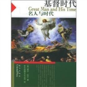 名人与时代系列丛书:基督时代