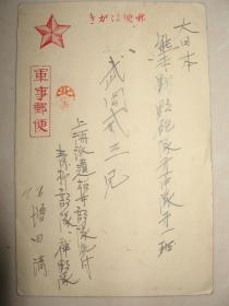 日本  军事邮便  日军 实寄 明信片 1枚  上海派遣军樱井部队青柳部队